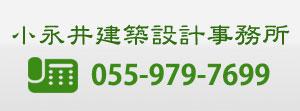 TEL 055-979-7699